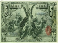 1896 Five-Dollar Silver Certificate Controversy
