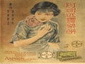 1935 Chinese Bayer Aspirin Ad